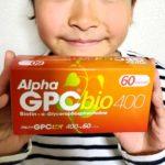 アルファGPCビオ400
